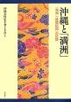 沖縄と「満洲」 「満洲一般開拓団」の記録