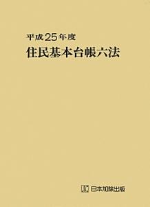 住民基本台帳六法 平成25年