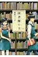 図書館の主 (6)