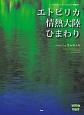 エトピリカ/情熱大陸/ひまわり 葉加瀬太郎 ピアノ伴奏付