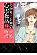 あかりとシロの心霊夜話 再びの悪夢 (17)