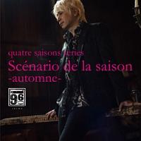 SUGIZO『quatre saisons series 『Scenario de la saison -automne-』』