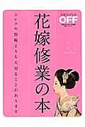 花嫁修業の本