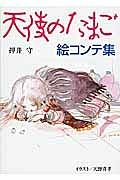 『天使のたまご 絵コンテ集』天野喜孝