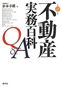 不動産 実務百科Q&A 平成25年