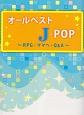 オールベストJ-POP~RPG・ママへ・Q&A~