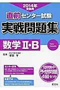 直前 センター試験 実戦問題集 数学2・B 2014