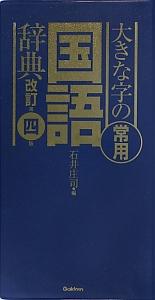 大きな字の常用国語辞典<改訂第四版>