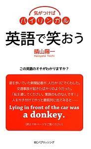 英語で笑おう この英語のオチがわかりますか?
