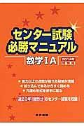 センター試験必勝マニュアル 数学1A 2014