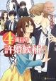 4番目の許婚候補 Manami & Akihito(3)