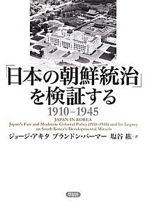 「日本の朝鮮統治」を検証する 1910-1945