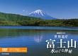 NHKスペシャル 世界遺産 富士山 ~水めぐる神秘~