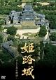 世界遺産・姫路城 ~白鷺の迷宮・400年の物語~