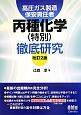 高圧ガス製造保安責任者 丙種化学(特別)徹底研究<改訂2版>