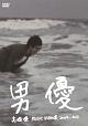 MUSIC VIDEO集2009-2013 男優