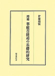 華厳菩薩道の基礎的研究<増補>