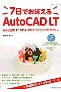 7日でおぼえるAutoCAD LT 2000~2014対応