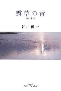 『露草の青 歌の小径』谷川健一