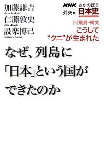 """なぜ、列島に「日本」という国ができたのか こうして""""クニ""""が生まれた NHKさかのぼり日本史 外交篇10 飛鳥~縄文"""