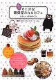 熊本 すてきな雑貨屋さん&カフェ かわいいお店めぐり 雑貨・カフェ・パン・スイーツ…etc.