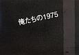 俺たちの1975