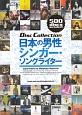 ディスク・コレクション 日本の男性シンガー・ソングライター
