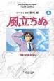 風立ちぬ フィルムコミック(上)