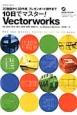 10日でマスター!Vectorworks Ver.2013/2012/2011/2010/2