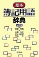 基本 簿記用語辞典<六訂版>