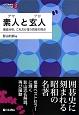 素人-アマ-と玄人-プロ- 日本棋院アーカイブ3 徹底分析、これだけ違う両者の視点