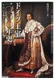 ドイツ王室一〇〇〇年史 ヨーロッパ史を動かした三王家の栄華と終焉