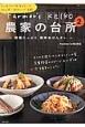 農家の台所 Farmer's KEIKO~野菜たっぷり簡単おばんざい~ (2)