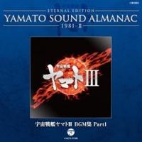 杉本清『ETERNAL EDITION YAMATO SOUND ALMANAC 1981-2 宇宙戦艦ヤマト3 BGM集 PART1』