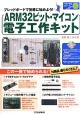 ARM32ビット・マイコン電子工作キット ブレッドボードで気軽に始めよう!