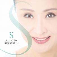 50周年記念アルバム「S」