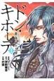 ドン・キホーテ 憂い顔の騎士 その愛 (1)