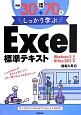 例題30+演習問題70でしっかり学ぶ Excel標準テキスト<Windows8/Office2013対応版> しっかりわかる!きちんと身につく!これ一冊でみるみ