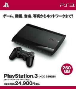 PlayStation3 250GB:チャコール・ブラック(CECH4200B)