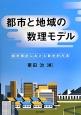 都市と地域の数理モデル 都市解析における数学的方法
