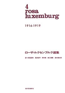 野村修『ローザ・ルクセンブルク選集』