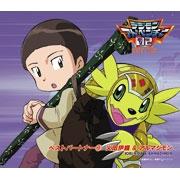 デジモンアドベンチャー02 ベストパートナー9 火田伊織&アルマジモン