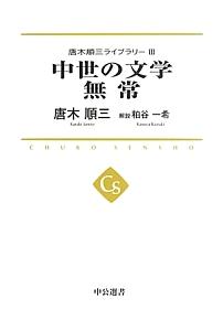 中世の文学 無常 唐木順三ライブラリー3