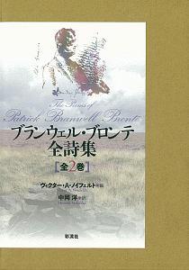 『ブランウェル・ブロンテ全詩集 全2巻』ヴィクター・A・ノイフェルト