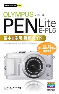 オリンパス PEN Lite E-PL6 基本&応用撮影ガイド