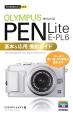 オリンパス PEN Lite E-PL6 基本&応用撮影ガイド この一冊で思い通りの写真が撮れます