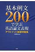 基本例文200で学ぶ英語論文表現