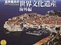 富井義夫の世界文化遺産 海外編 カレンダー 2014