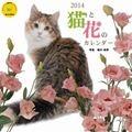 猫と花のカレンダー 2014