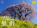 今森光彦が見つめるニッポンの里山カレンダー 2014